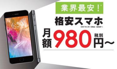格安携帯(SIM)